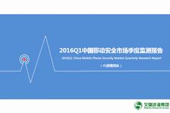 艾媒咨询:2016年Q1中国移动安全市场季度监测报告