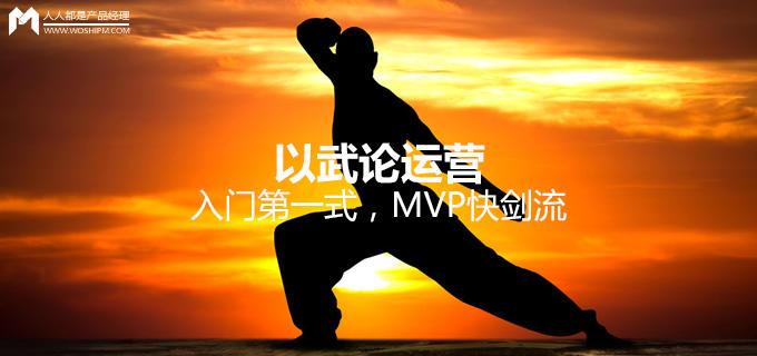 以武论运营:入门第一式,MVP快剑流