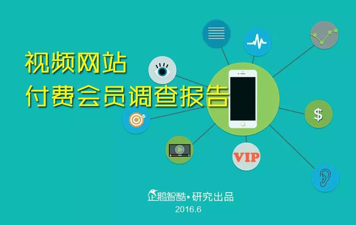 忠诚与流失:中国视频网站付费会员调查报告
