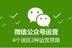微信公众号运营的4个误区2种运营思路