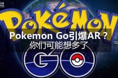 Pokemon Go引爆AR?你们可能想多了