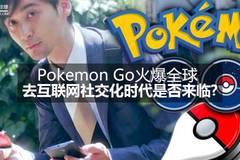 Pokemon Go火爆全球!去互联网社交化时代是否来临?