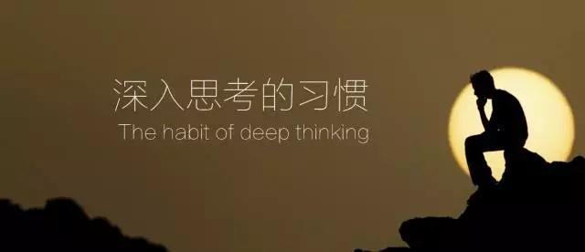 飞鱼船长 如何培养深入思考的习惯?