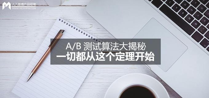 A/B测试算法大揭秘 | 一切都从这个定理开始