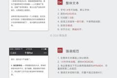 【实用】李叫兽强烈推荐的微信排版标准格式!