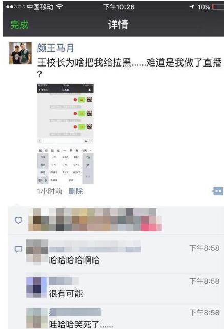 王思聪拉黑某直播平台CEO后爆粗:因为你傻X