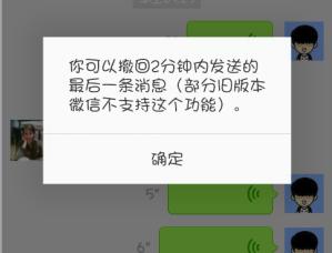 为什么微信的撤回消息只能是2分钟?微信团队是这么说的
