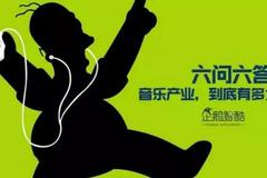 六问六答:中国音乐市场到底有多大?