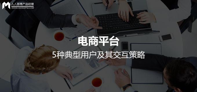 电商平台5种典型用户及其交互策略