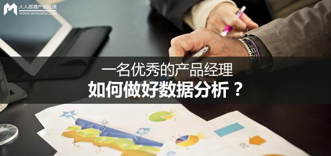分析:一名优秀的产品经理该如何做好数据分析?