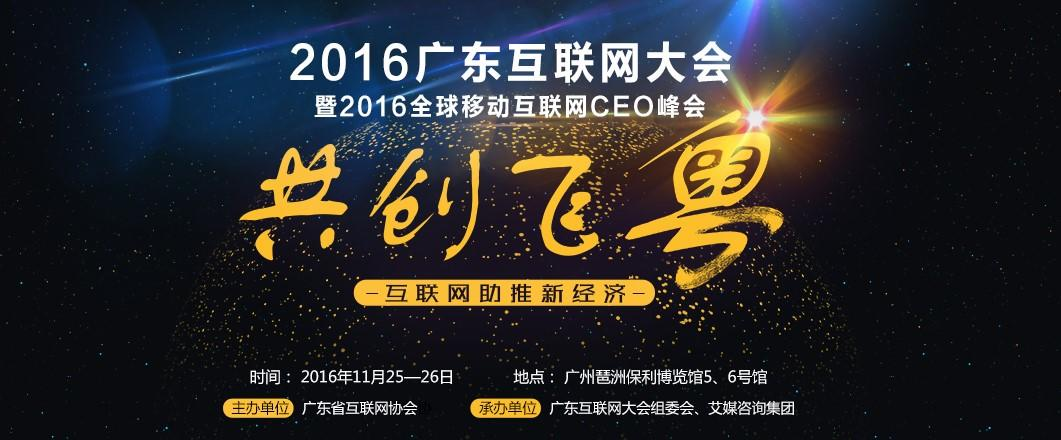 2016广东互联网大会暨全球移动互联网CEO峰会 将于11月隆重召开