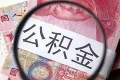 互联网金融再掀革命,传统公积金借贷也要被颠覆?