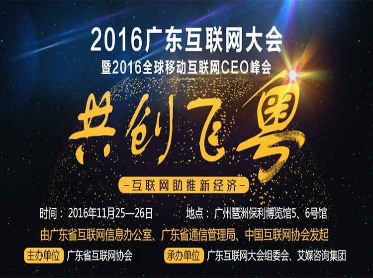 2016广东互联网大会战略合作伙伴征集令