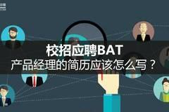 校招应聘BAT产品经理的简历应该怎么写?