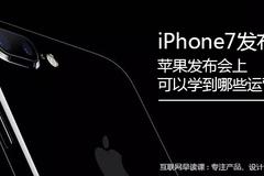 iPhone7发布!苹果发布会上可以学到哪些运营知识?