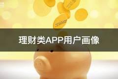 大数据为你描绘理财类APP用户画像