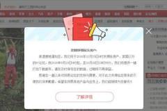 又一个倒下的传统BBS:网易论坛宣布10月19日停止服务