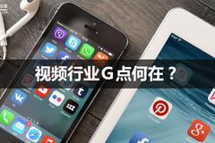 PGC、UGC、OGC,视频行业G点何在?