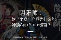 """阴阳师:一款""""小众""""产品为什么能冲顶App Store榜首?"""