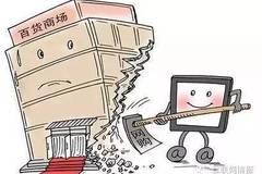 互联网+与实体商业究竟关系如何?