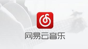 网易云音乐CEO朱一闻:我们做的是音乐社区,不是播放器