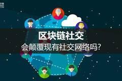 区块链社交,会颠覆现有社交网络吗?