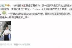 高中毕业,不懂英文,连普通话都说不好的他,竟投出了数家上市公司