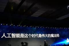 科大讯飞胡郁演讲实录:人工智能是这个时代最伟大的魔法师