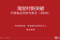 阿里研究院:2016中国淘宝村研究报告