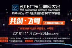 2016广东互联网大会公布首批合作名录 200家企业共谱新章
