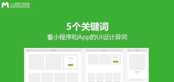 5个关键词看小程序和App的UI设计异同