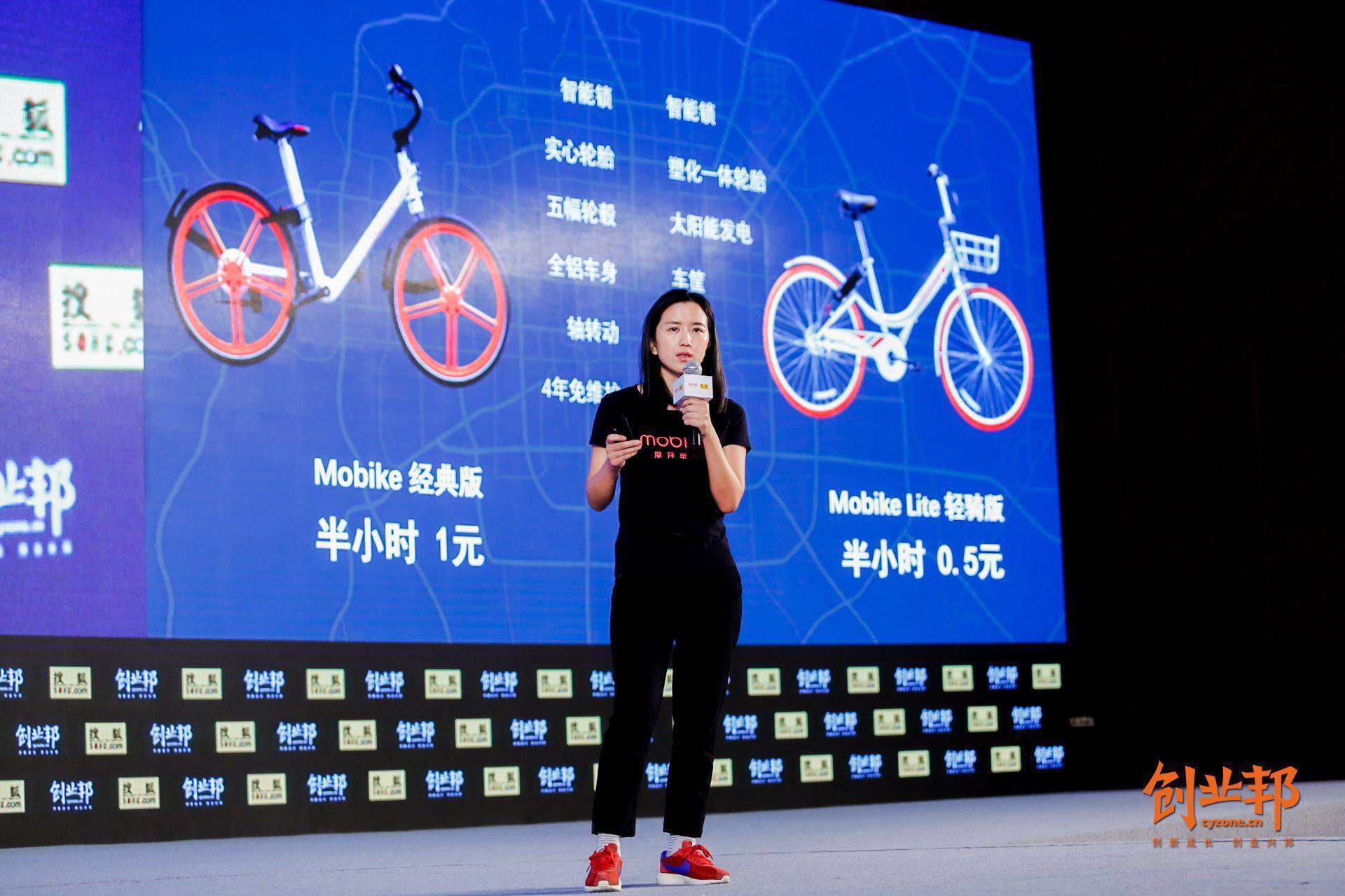 """摩拜单车胡玮炜:很多人都说""""你的自行车会被偷光"""""""