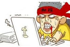 2016年中国加班最狠IT公司排行:这家员工最苦逼