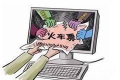 """平台推""""有偿抢火车票""""遭质疑:跟黄牛有何区别?"""