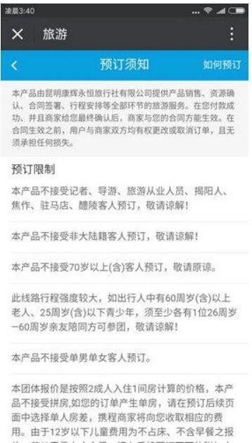 携程网云南游项目禁止记者报名 河南等多地人也被限