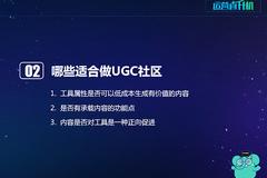 浅谈工具型产品的UGC社区策略
