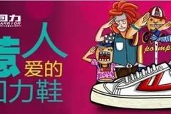 """它才是中国的""""鞋王""""!活了90岁,年销8亿,火遍国外却曾被国人忘记!"""
