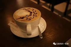你都奋斗了十八年,何必急着跟人家喝咖啡?
