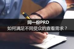 同一份PRD,如何满足不同受众的查看需求?