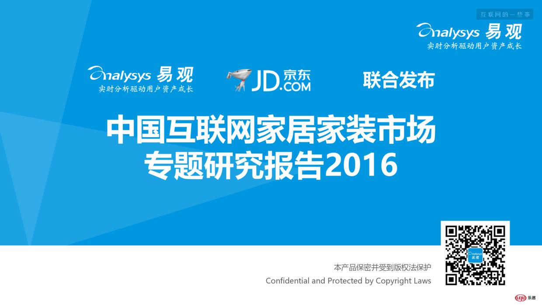 中国互联网家居家装市场专题研究报告2016(附完整报告下载)