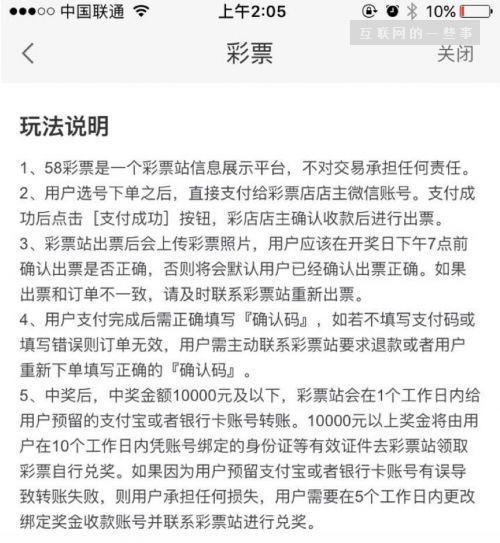 """互联网彩票的地下生意:""""APP代售""""兴起,死灰复燃"""