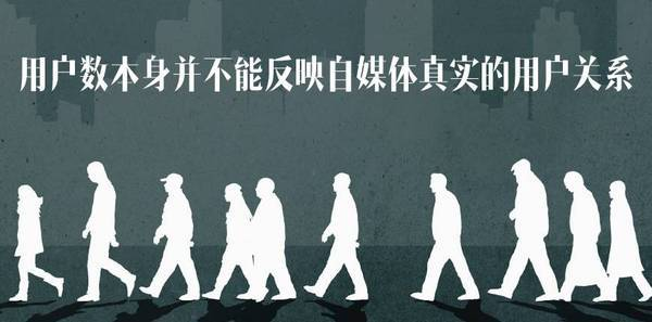 吴晓波:自媒体2.0时代,比用户数、10万+更重要的是什么?