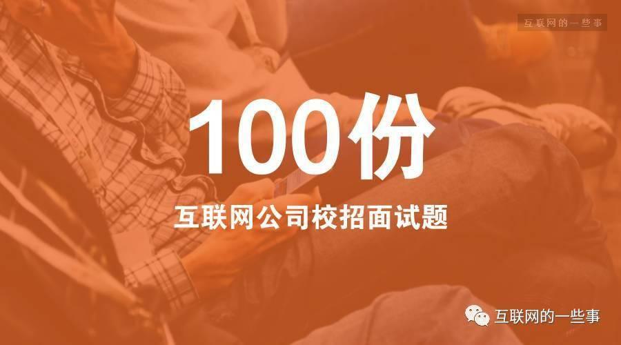 限时领取!100份腾讯、百度、阿里、360等互联网公司校招笔试面试题(产品和研发岗位)