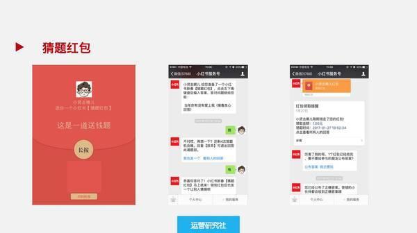 用户运营:通过用户获取用户的5个活动案例