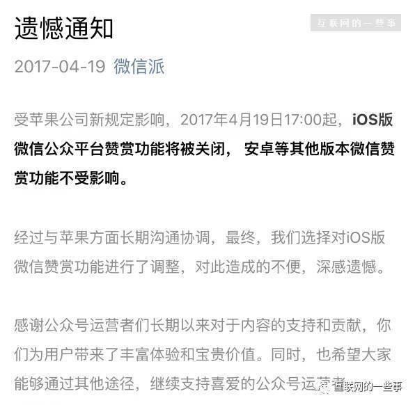 微信公布了一个遗憾的通知,一帮自媒体人哭晕在厕所!