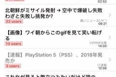 刷爆日本朋友圈的文章被删,原因是怕被中国嘲笑日本太落后?
