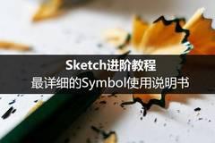 Sketch进阶教程:最详细的Symbol使用说明书