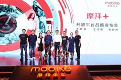 """摩拜单车发布""""摩拜+""""战略 过半新用户来自微信小程序"""