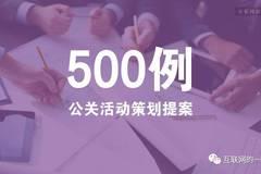 500例公关活动策划提案,免费打包下载!