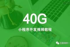 目前最全!40G小程序开发视频教程,从入门到项目实战